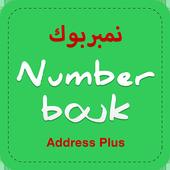 Number bouk: real & caller ID,Dalily Saudi number
