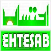 EhtesabTV