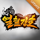 열혈강호 for kakao APK 1.0.20