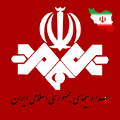 IRIB Live News جمهوری اسلامی جمهوری اسلامی ایران  Latest Version Download