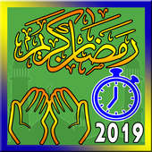 Ramzan 2018(SMS, Calender, Duas, Tasbee,Time)  For PC