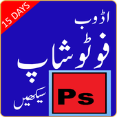 Learn Photoshop in Urdu APK 1.0