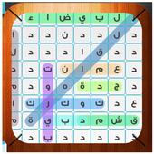 لعبة كلمة السر-ابحث عن الكلمات  Latest Version Download
