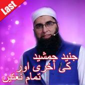 Junaid Jamshed Naats  APK 1.17