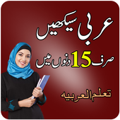 Download Learn Arabic Speaking in Urdu - Arabi Seekhain 1.0 APK File for Android