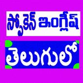 Spoken English in Telugu 1.2 Android for Windows PC & Mac