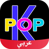 K-Pop Amino in Arabic 2.7.32310 Android for Windows PC & Mac