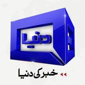 DUNYANEWS Dunya tv Latest Version Download