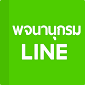 LINE Dictionary: English-Thai 1.7.0