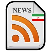 اخبار ایران همه روزنامه  Latest Version Download