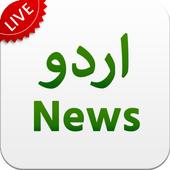 Urdu News - Pakistani Newspaper  For PC