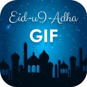 Eid Ul Adha GIF 2018 : Bakra Eid GIF