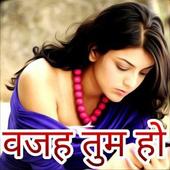 Download वजह तुम हो Hindi Jokes, Status, Dp , Shayari App 1.9.4 APK File for Android