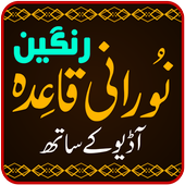 Download Noorani Qaida Colored Offline with Audio, For Kids 1.0 APK File for Android