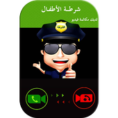 Download شرطة الاطفال اتصال فيديو مزح 1.3 APK File for Android