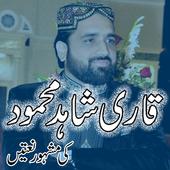 Qari Shahid Mahmood Qadri