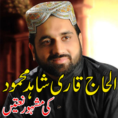 Qari Shahid Mahmood Qadri Naats 1.3 Android for Windows PC & Mac