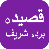 Qasida Burda Sharif Audio with Translation  APK 2.0