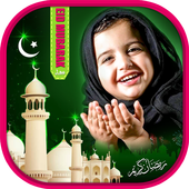 Ramadan 2016 Photo Frames  Latest Version Download