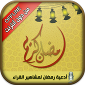Doua suplication of Ramadan