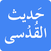 Hadith Qudsi - Ramadan 2017  APK 1.1