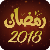 Ramadan Calendar 2018  Latest Version Download