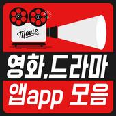 무료 어플-영화다운로드,다시보기 어플/사이트 모음 무료 어플