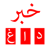 IRAN Hot News (خبر داغ) ‎ 2 Android for Windows PC & Mac