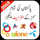 All Network Internet Packages Pakistan  APK 1.6