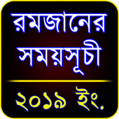 রমজান ২০১৮ সময়সূচী (Ramadan Schedule 2018)  Latest Version Download