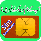 Download Pakistan SIM Info Identity 1.1 APK File for Android