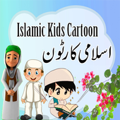 Madani Islamic Cartoons  Latest Version Download