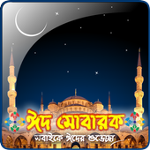 Eid Live Wallpaper