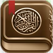 القرآن الكريم مع تفسير ومعاني كلمات APK 6.1