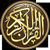 القرآن الكريم كامل بدون انترنت  Latest Version Download
