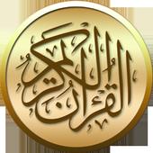 القرآن الكريم مع التفسير وميزات أخرى APK 6.1