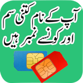Pakistan SIM Verification Info