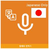 말해봐 번역기 (일본어) Latest Version Download