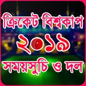 ক্রিকেট বিশ্বকাপ ২০১৯ সময়সূচি- ICC World Cup 2019  Latest Version Download
