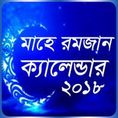 মাহে রমজান ক্যালেন্ডার ২০১৮- Ramadan Calendar 2018  Latest Version Download