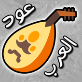 Download ♪♬ عود العرب ♬♪ 1.1.0 APK File for Android