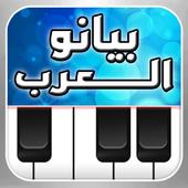 Download ♬ بيانو العرب ♪ أورغ شرقي ♬ on PC
