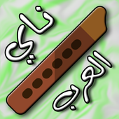 ♪♬ ناي العرب ♬♪ 1.0.7 Android for Windows PC & Mac