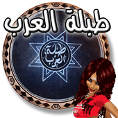 Download ♪♬ طبلة العرب ♬♪ 1.0.32 APK File for Android