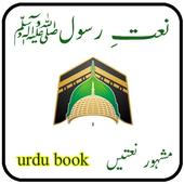 naats in urdu book  APK 1.7
