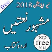 naat sharif urdu 2018 new collection  APK 1.2