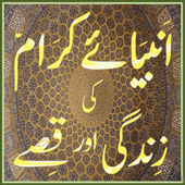 Qasas ul Anbiya Urdu Islamic book  Latest Version Download