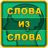 Слова из слова  Latest Version Download