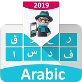 Arabic Keyboard 2018 - Arabic Typing لوحة المفاتيح app in PC