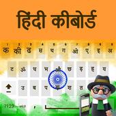Easy Hindi Keyboard 2019 - Hindi Typing Keypad App app in PC